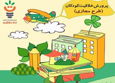 طرح جامع آموزش مجازی (ویژه کودکان)
